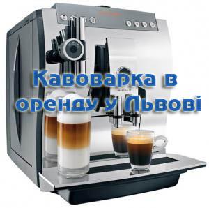 Ремонт кавоварок у Львові