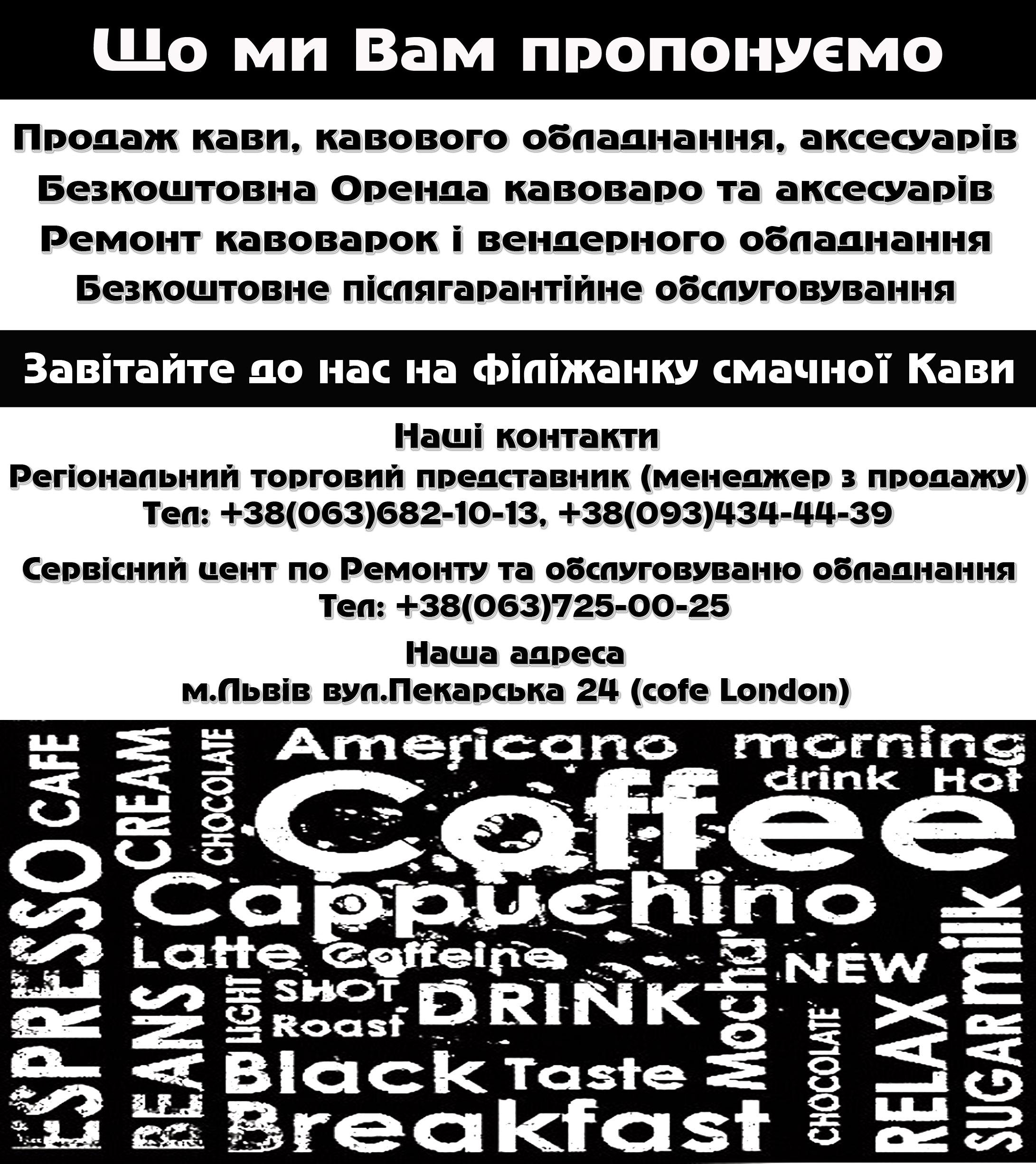 Ремонт кофеварок-эспрессо г.Львов...Бесплатное послегарантийное обслуживание... Только у нас можете найти и Купить Автоматические Кофеварки, Кофемашины эспрессо и Лучших кофеварок сезона, Купить Кофемашину из топа самих надежных и покупаемых кофемашин. Все кофеварки после сервисного обслуживания, выдается гарантия, и бесплатное посли гарантийное обслуживания по Украине. Цены на Б/У Кофемашины звоните к нам, говорите какую Кофеварку вам нужно для Дома или Офиса, если ви хотите Кофемашину для Ресторана или Кофейни сможем подобрать Кофеварку по параметру, Даже если у нас нету в наличии Кофемашины которую вы хотите, Оставите Заявку, и на Протяжении 8 рабочих дней мы Подготовим Нужную Кофемашину. -Вам нужен Ремонт Кофемашины, звоните, Наш Инженер готов всегда помочь Отремонтировать вашу Любимую кофеварку. -Если у Вас Корпоратив или просто Вечеринка и вы хотите Кофемашину, мы можем помочь вам... Своей услугой (Посуточная Аренда Кофеварок) Сдать в Аренду одну из самых надежных Кофемашин еспресо, чтобы ваши Друзья Наслаждались свежесваренным кофе, Эспрессо, Американо, Капучино это всё может сделать наша эспрессо Кофеварку. -Даже если Вы не хотите Покупать Кофемашину, И Вам Не нужна Кофеварка Еспресо, Вы Просто хотите Выпить чашечку ароматного, крепкого Кофе, Еспрессо, Американо, Капучино, Лате с разными вкусами, у нас в кофейни вы можете Насладится нашим кофе сиропами такими как Гренадин, Амаретто, Карамель, Корица, Корица, Шоколад, Ваниль, Лесной орех, много Других вкусов и ощущения от нашего Кофе -Если будете проезжать мимо города Львова, Заходите к нам на чашечку кофе, Каждая 9 чашка Бесплатно, Адрес г.Львов ул. Пекарская 24. Кaфе Лондон... Мы поможем Вам, Купить Автоматических кофемашину и кофеварку Самою Надежною и Простую в пользовании для приготовления ристретто, Еспрессо, Американо, Капучино, Лате, Макиято... Цены на Новые кофемашины Филипс Саеко, а так же описания, характеристики, отзывы Цены на Б/У Кофемашины Кофемашина Saeco Incanto Siriusl SBS Redesigned New Цен